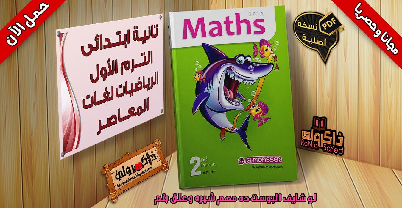 تحميل كتاب المعاصر math للصف السادس الترم الثاني pdf