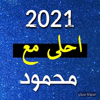 صور 2021 احلى مع محمود