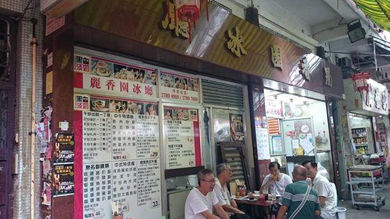 香港魂: 本物の茶餐廳シリーズⅢ~麗香園冰廳