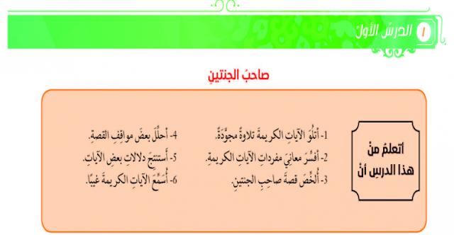 حل درس صاحب الجنتين للصف العاشر التربية الاسلامية