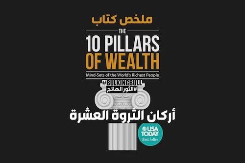 ملخص كتاب أركان الثروة العشرة The 10 Pillars of Wealth