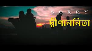 Sorry Dipannita Lyrics (সরি দীপান্বিতা) Tarif | Shifat