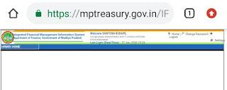 IFMS: सरकारी कर्मचारी अवकाश के लिए ऑनलाइन आवेदन कैसे करें?