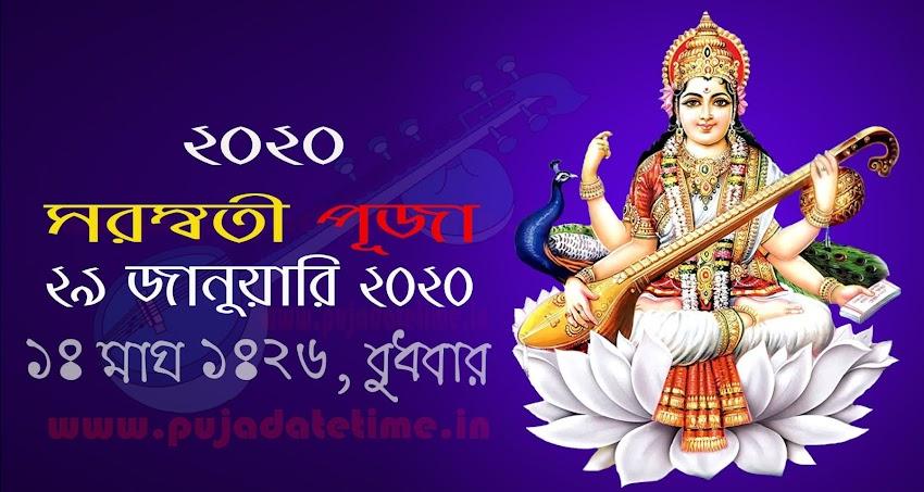 2020 Saraswati Puja Date Calendar, সরস্বতী পূজা ক্যালেন্ডার