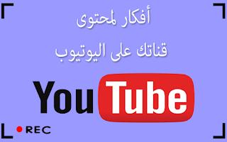 أفكار لمحتوى فيديوهات قناتك على اليوتيوب