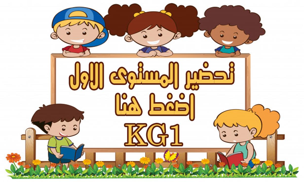 تحضير المستوى الاول رياض اطفال خطة 4 ايام من الاحد 28 مارس الى الاربعاء 31 مارس