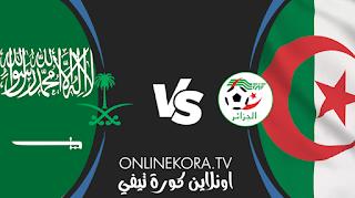 مشاهدة مباراة السعودية والجزائر القادمة بث مباشر اليوم  06-07-2021 في كأس العرب