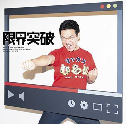 [MUSIC] マックスむらい – 限界突破/Max Murai – Genkai Toppa (2014.12.24/MP3/RAR)