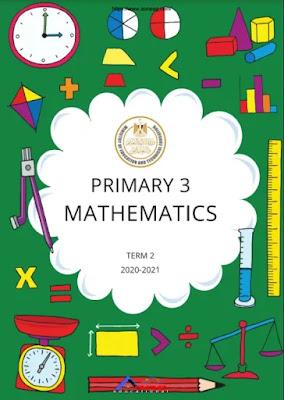 كتاب المعاصر math للصف الثالث الابتدائي ترم ثاني pdf 2021
