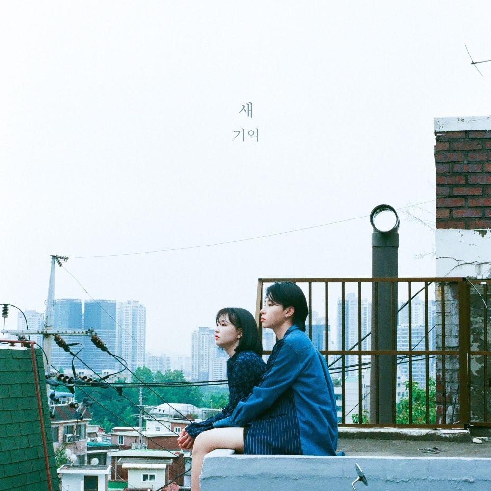Memoire – 새 – Single