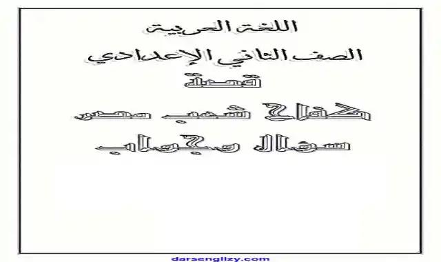 اجمل تلخيص لقصة كفاح شعب مصر للصف الثانى الاعدادى الترم الاول 2022 سؤال وجواب