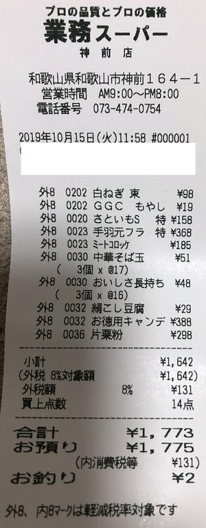 業務スーパー 神前店 2019/10/15 のレシート