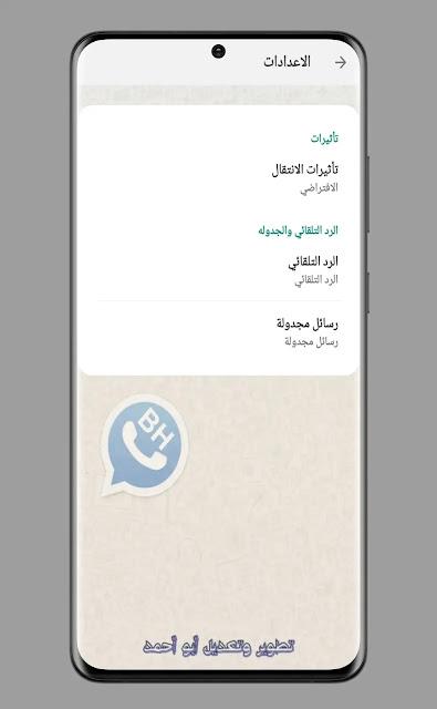 جدولة الرسائل في واتساب بلس ابو احمد BHWhatsApp