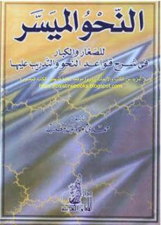 كتاب النحو الميسر للكبار والصغار لغة عربية