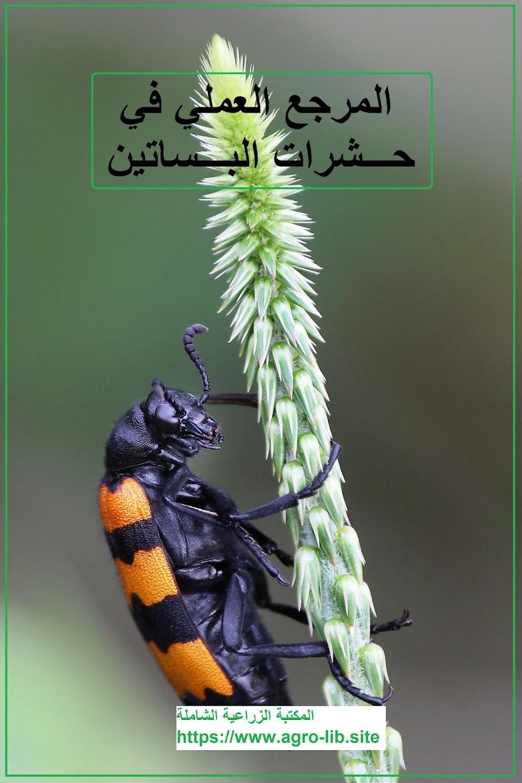كتاب : المرجع العملي في حشرات البساتين