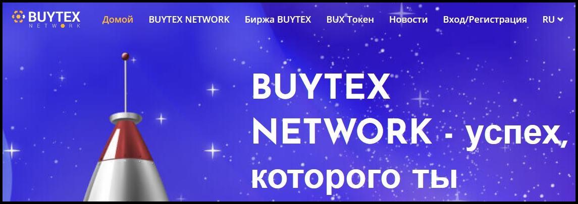 Мошеннический сайт buytex.net/ru – Отзывы, развод. Компания BUYTEX NETWORK мошенники
