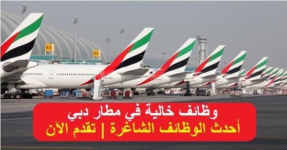 مطار دبي الدولى بالامارات يعلن عن وظائف شاغرة لكل الجنسيات 2020