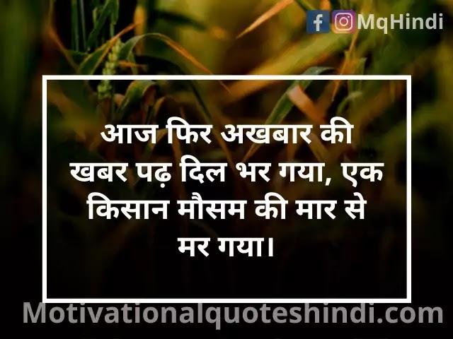 Farmer Proud Status In Hindi