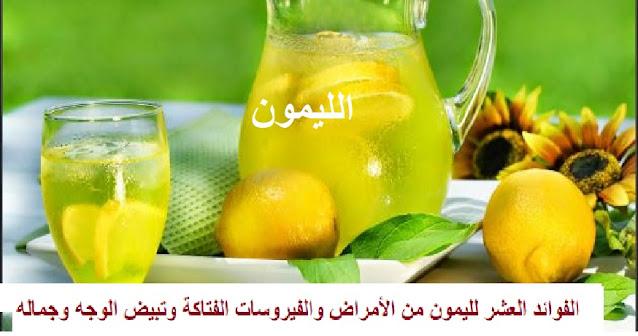 الفوائد العشر لليمون من الأمراض والفيروسات الفتاكة وتبيض الوجه وجماله