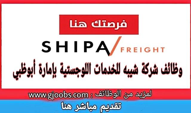 شركة شيبه للخدمات اللوجستية بإمارة أبوظبي تعلن عن فرص توظيف