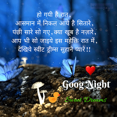 good-night-love-images-in-hindi-download