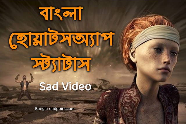 Bangla Sad Status | Bangla Sad Whatsapp Status video