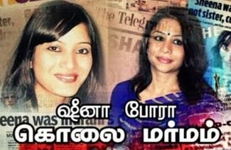 Sheena Bora Murder Mystery | News 7 Tamil