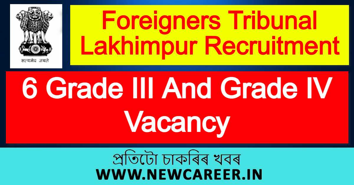 Foreigners Tribunal Lakhimpur Recruitment 2021 : Apply For 6 Grade III And Grade IV Vacancy