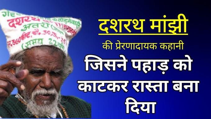 *सफलता ठान लेने से मिलती है* दशरथ मांझी की जीवनी  ||*Success comes from being determined* Biography of Dashrath Manjhi ||
