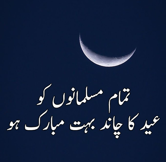 Eid ka Chand Mubarak ho Image Dp Wallpaper | Chand Raat Quotes Wishes in Urdu
