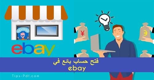"""الدروب شيبينغ """" طريقة فتح حساب بائع في ايباي """"  Ebay Seller account"""
