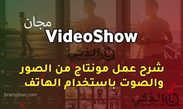 شرح Video Show برنامج مونتاج فيديو سهل الاستعمال للهاتف