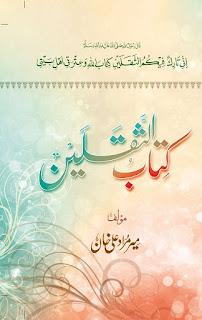 کتاب الثقلین تالیف میر مراد علی خان