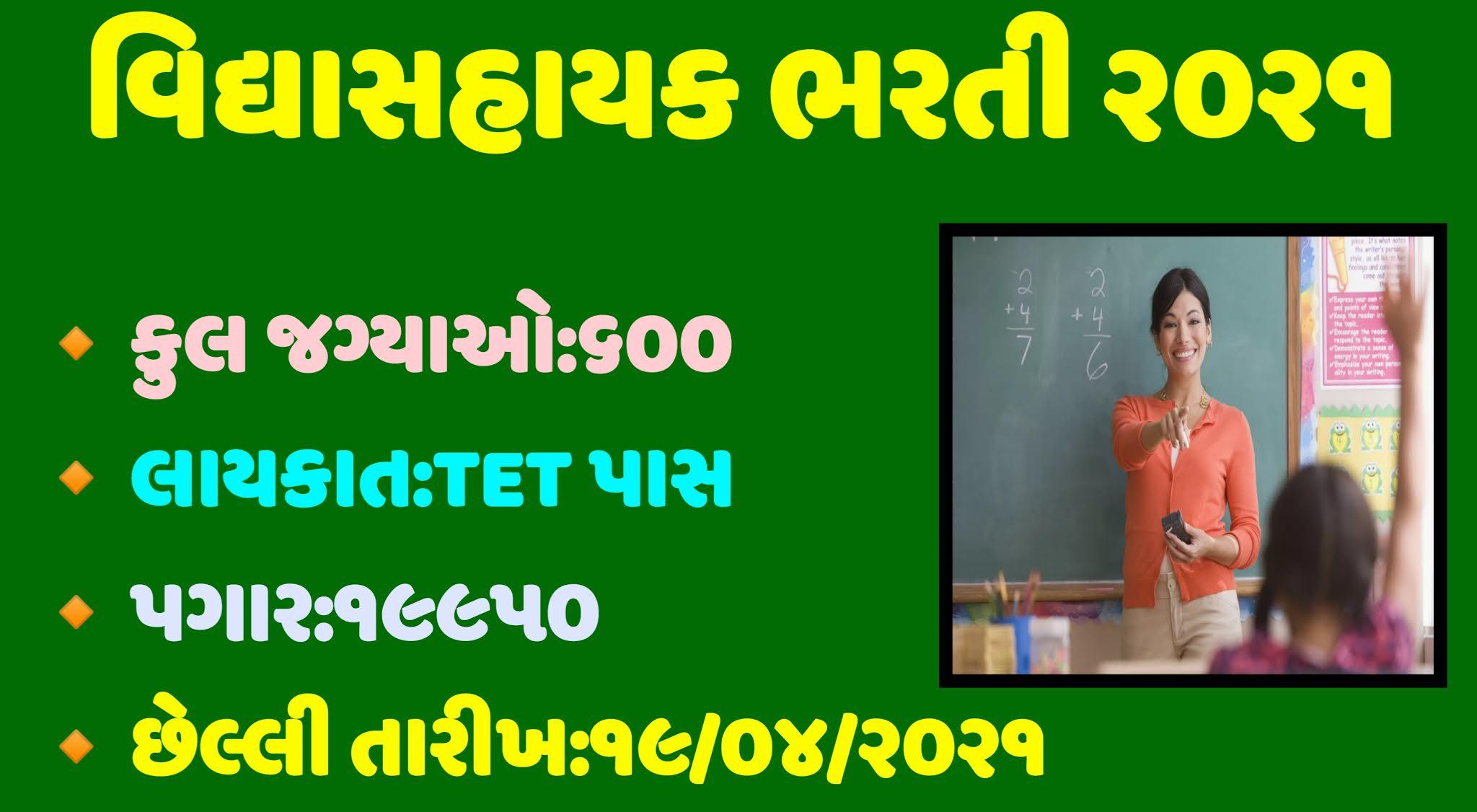 Gujarat vidhyasahayak bharti 2021, vidhyasahayak bharti 2021, gujarat vidhyasahayak bharti 2021 other medium, gujarat vidhyasahayak recruitment 2021,vidhyasahayak bharti 2021 merit list,gujarat vidhyasahayak bharti apply online