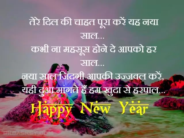 Best New Year Wishes Love Shayari 2021 in Hindi