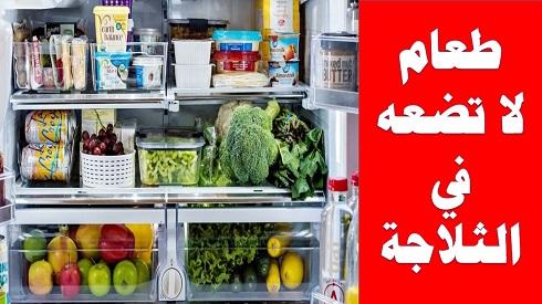 تعرف على 16 من الأطعمة التي من الخطأ وضعها في الثلاجة