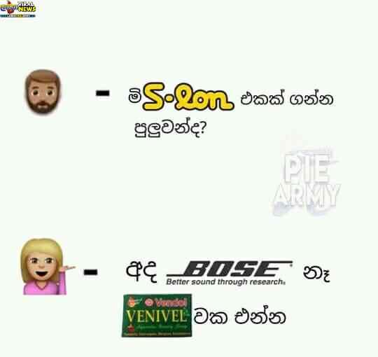 Famous Logo With Sentences [Funny Sinhala Post] 16