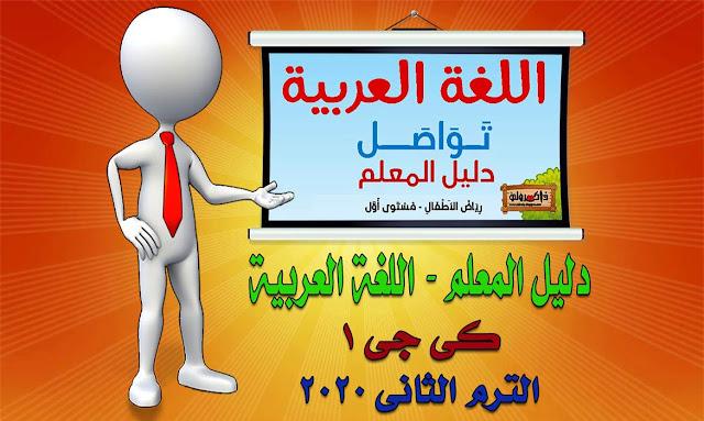 تحميل دليل المعلم منهج اللغة العربية كي جي 1 الترم الثاني 2020