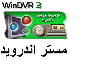 تحميل برنامج intervideo windvr 3 كامل برابط مباشر