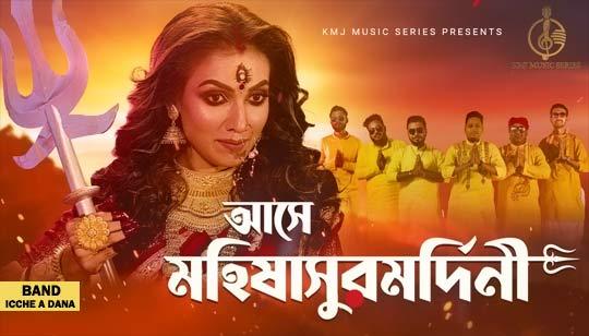 Ashe Mahishasurmardini Lyrics by Icche A Dana Band Mahalaya Song