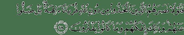 Surat Al-Ahqaf ayat 28