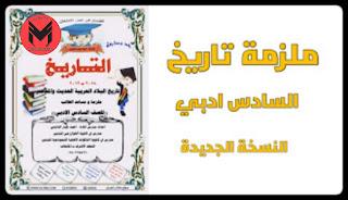 تحميل ملزمة التاريخ أ.احمد جبار الدايني للصف السادس الأدبي 2020 النسخة الجديدة