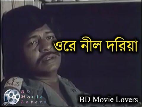 Ore Nil Doriya Lyrics ( ওরে নীল দরিয়া ) - Sareng Bou