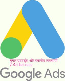 गूगल एडवर्ड्स और स्थानीय व्यवसायों से पैसे कैसे कमाए