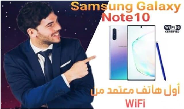Galaxy Note10-Galaxy S10-IEEEMU-MIMO-OFDMA-Wi-Fi 6-Wi-Fi Alliance