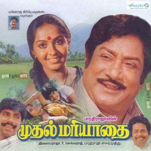 Poongatru-thirumbuma-muthal mariyathai-tamil song   mp3 song.