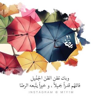 دعاء اليوم  الواحد والعشرون من رمضان