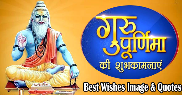 Guru Purnima Wishes in Hindi
