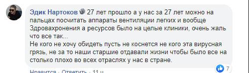 Реакция соцсетей в Абхазии на открытие грузинскими властями больницы в с.Рухи, около линии оккупации