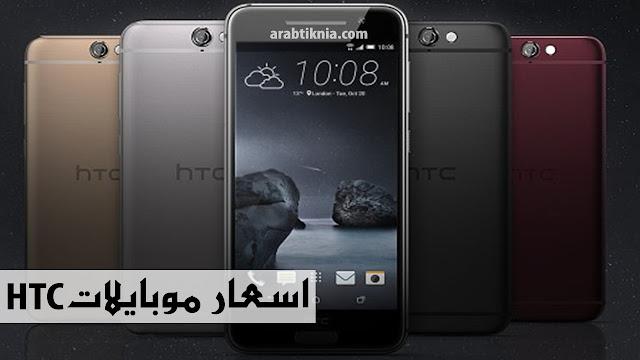 موقع رائع لمعرفة اسعار موبايلات HTC